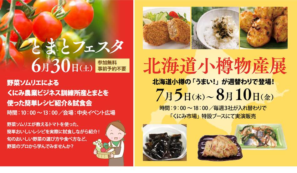 とまとフェスタ・北海道小樽物産展